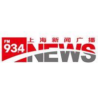 上海新闻广播