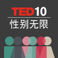 TED演讲 性别无限