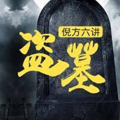 倪方六讲盗墓