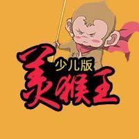 少儿版《美猴王》