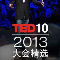 【英文】2013TED精选