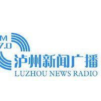 泸州新闻广播