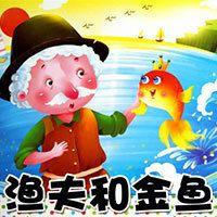 渔夫和金鱼