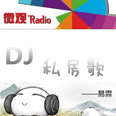 微观Radio-DJ私房歌