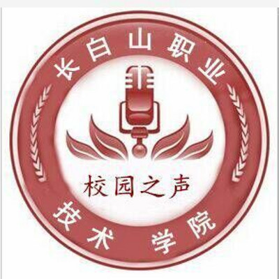 长白山职业技术学院校园之声广播站
