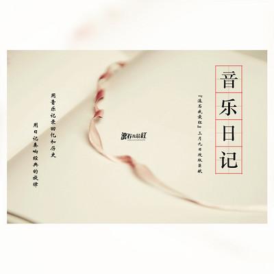【滚石我最红】音乐日记