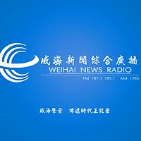 威海新闻电台