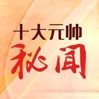 中国十大元帅秘闻【全集】