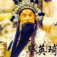 京剧·毕英琦专辑