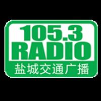 盐城交通广播