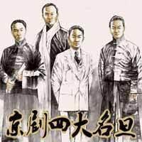 京剧四大名旦绝版珍藏