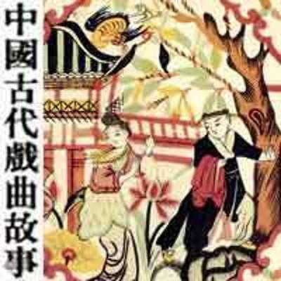中国经典戏剧故事