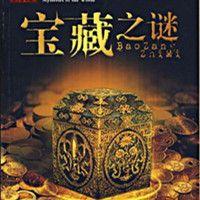 中国神秘宝藏之谜【全集】