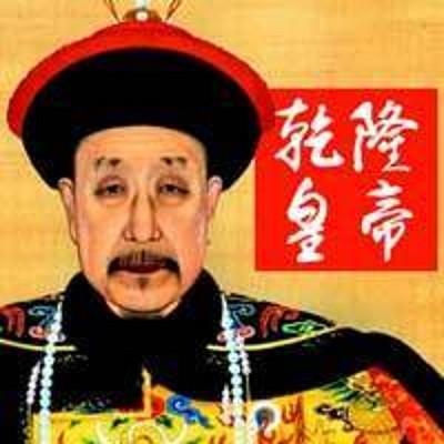 赵维莉:乾隆皇帝合集