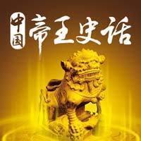 孙一:中国帝王史话