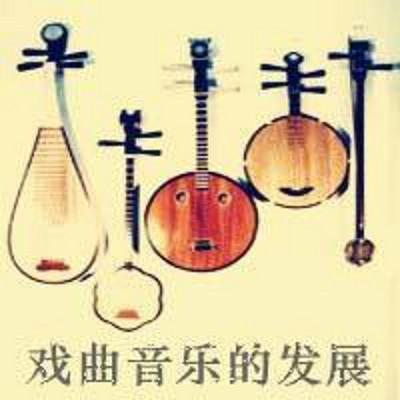 传统戏曲音乐的发展