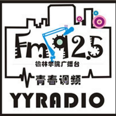 榆林学院广播电台