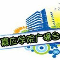 嘉应学院广播台