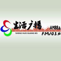 沈阳生活广播