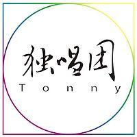 Tonny独唱团