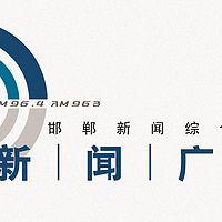邯郸新闻综合广播