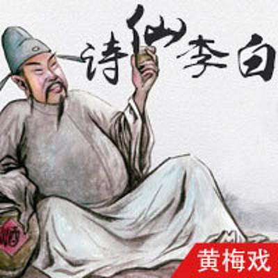 黄梅戏·诗仙李白(全本)