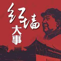 红墙大事【团结出版社】