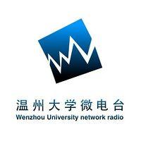 温州大学微电台