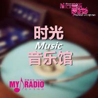 My Radio时光音乐馆