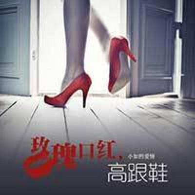 玫瑰口红,高跟鞋