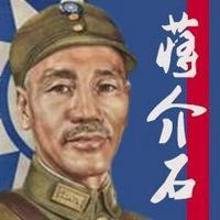 蒋介石【全集】