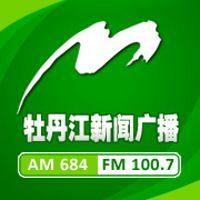 牡丹江综合广播