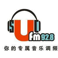 FM92.8你的专属音乐调频