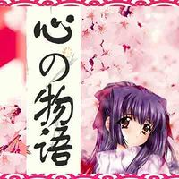 我的第一本日语阅读书之心之物语