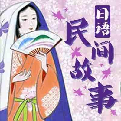 我的第一本日语阅读书之民间故事