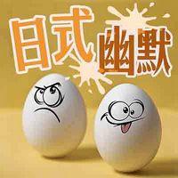 我的第一本日语阅读书之日式幽默