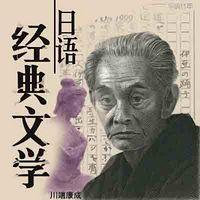 日本文坛经典有声书