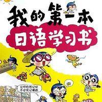 我的第一本日语学习书