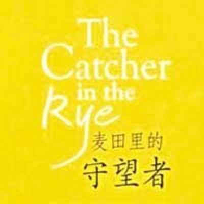 麦田里的守望者 The Catcher in the Rye