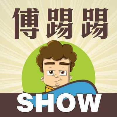 傅踢踢show
