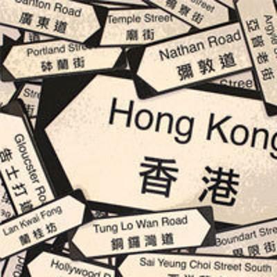 2 minutes English英语聊香港