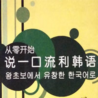 从零开始说一口流利韩语