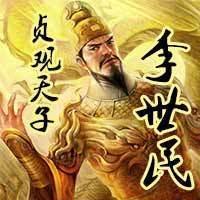 贞观天子李世民【全集】