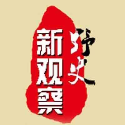 野史新观察【全集】