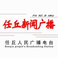 任丘人民广播电台