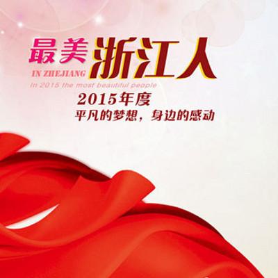 中国微广播剧·最美浙江人