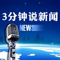金华晚报【动听金华】- 3分钟说新闻