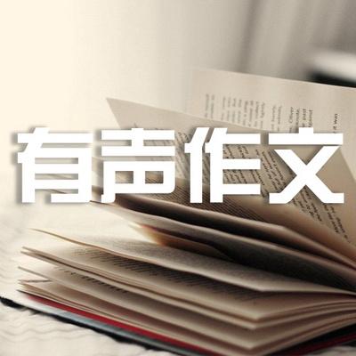 金华晚报【动听金华】- 有声作文