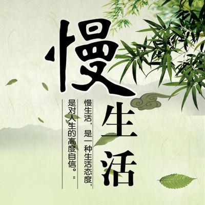 金华晚报【动听金华】- 慢生活