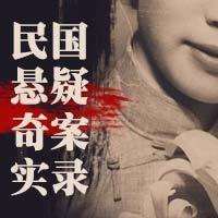 民国悬疑奇案实录【全集】